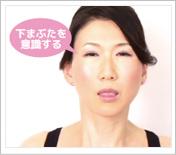 目の下の筋肉を引き上げるトレーニングの説明画像