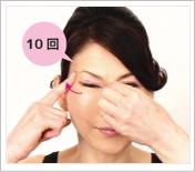 目の下のたるみ改善トレーニングの画像2