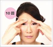 目の下のたるみ改善トレーニングの画像4
