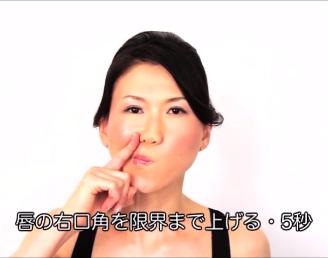 顔のたるみ体操6