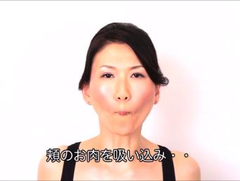 顔のたるみ体操8