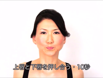 顔のタルミ体操1