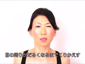 顔のたるみ体操3