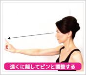 老眼を予防するトレーニング2の画像