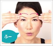 眉間のしわを消すトレーニング2の画像